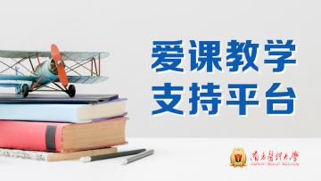 护理科研与论文写作  2020秋(高级研修班)